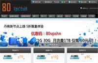 80VPS:2013年中秋节限量5折促销优惠
