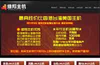 维翔主机优惠:36元月付/384MB/10GB SSD/40GB 香港