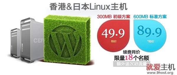 优易主机优惠:49.9元年付/300MB/8GB/ 香港&日本