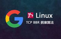 在VPS上一键安装最新Linux内核并开启Google BBR加速